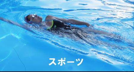 適度な運動 ストレッチ 水泳 ウオーキング サイクリング 筋トレ
