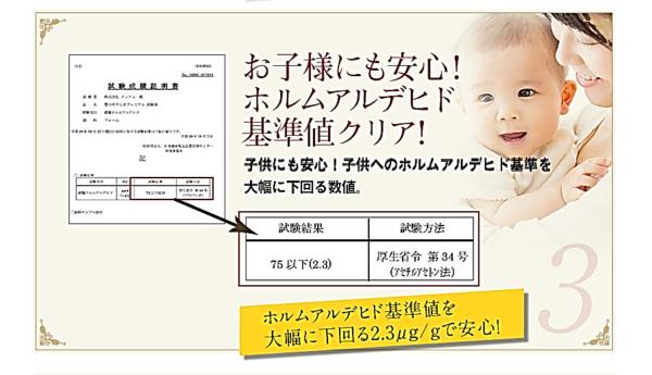安全対策 ホルムアルデヒド基準値クリア 赤ちゃんにも安心