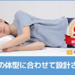 モットン 腰痛に効く枕 日本人の体型に合わせて設計された枕