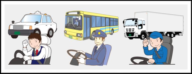 運転が仕事の人の腰痛対策 タクシー運転手 大型バス運転手 大型トラック運転手