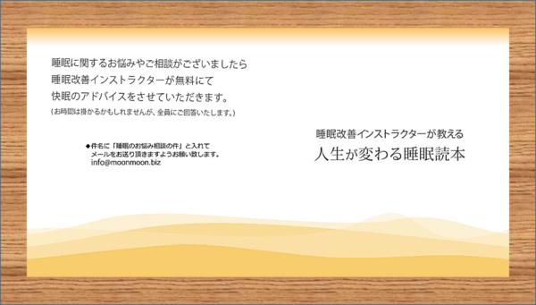 YOKONE3 同梱類 快眠アドバイスの冊子 睡眠改善